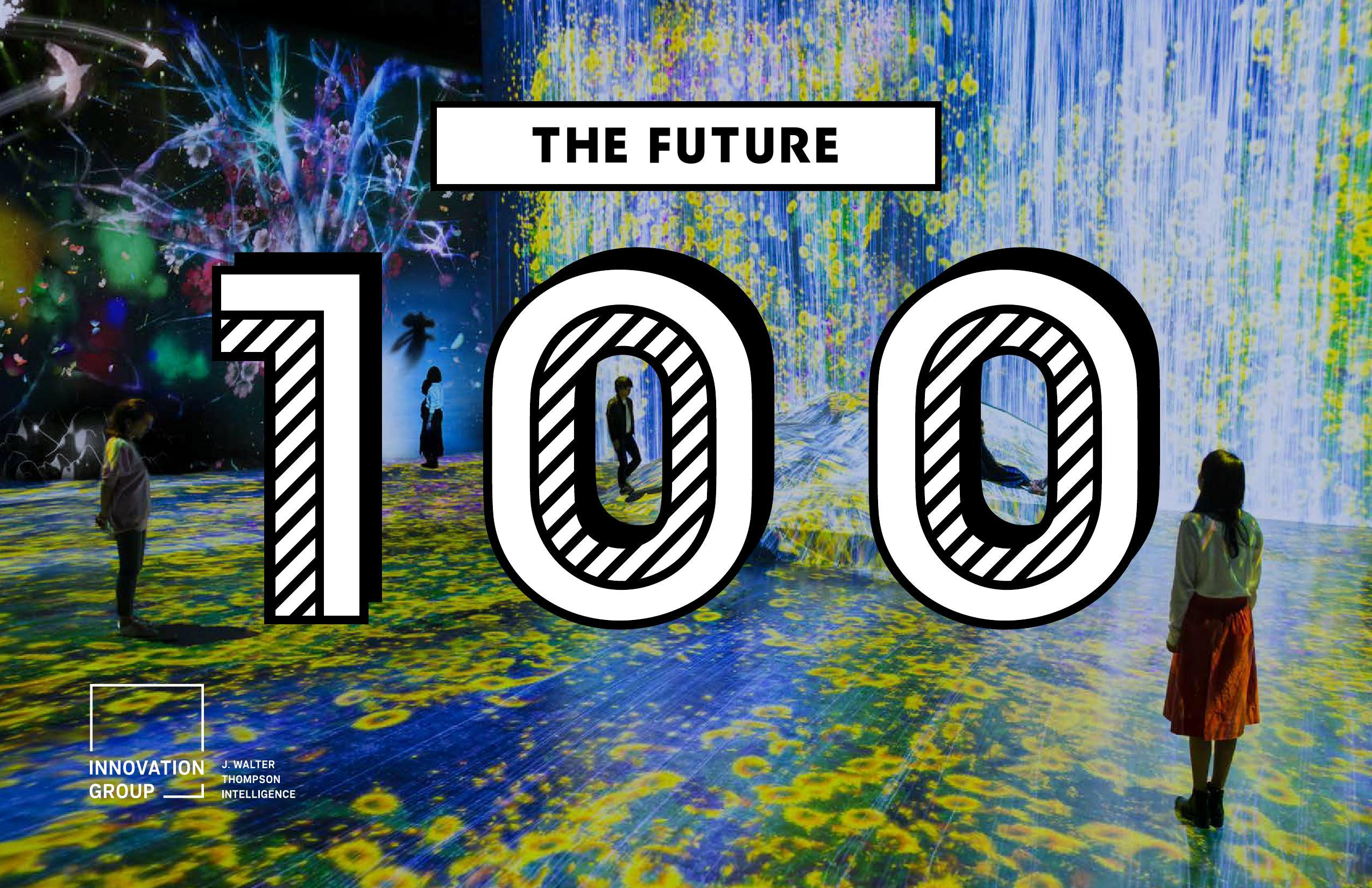 智威汤逊:2019全球100大趋势报告