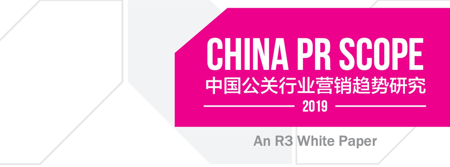 胜三:2019中国公关行业营销趋势研究