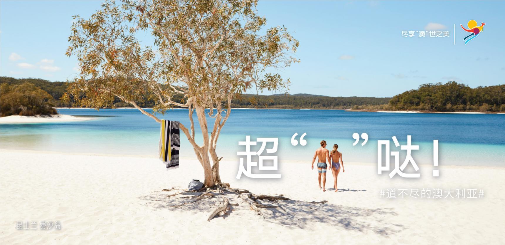 澳大利亚旅游局持续创新,引领中国旅行者共同探索#道不尽的澳大利亚#