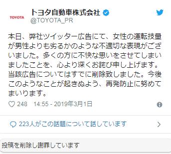 女司机世界的!丰田就疑似歧视女司机广告文稿正式道歉