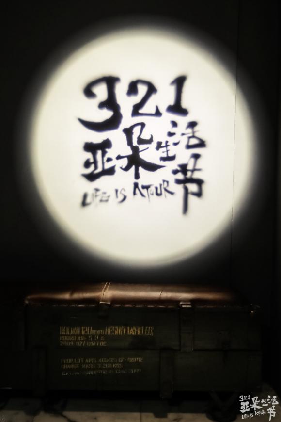 青年导演侯祖辛为亚朵酒店执导《亚朵奇遇记》广告片