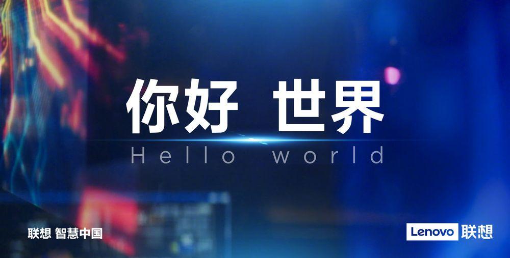 """重塑企业价值 联想发布全新品牌宣传片""""你好,世界"""""""