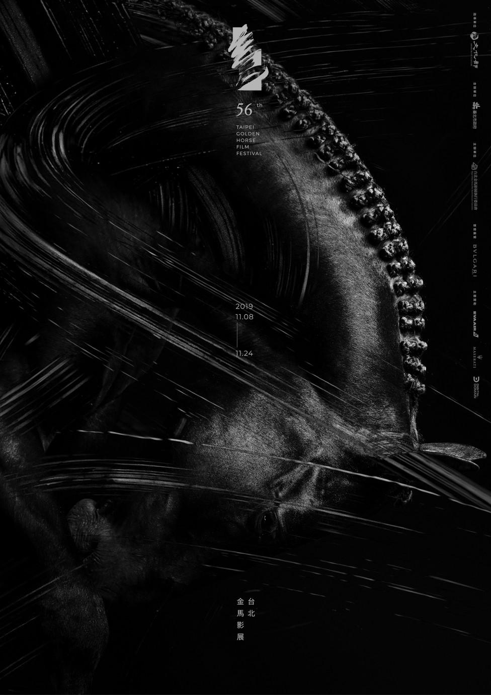 金马56主视觉海报曝光,为电影寻找黑马将影人化身战马