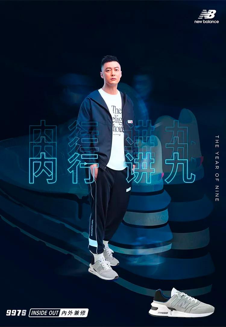 New Balance X 余文乐,发布全新代言人广告片
