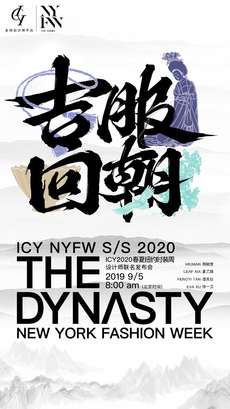 ICY携手中国设计师再度亮相2020纽约时装周,打造东方美学文化盛事