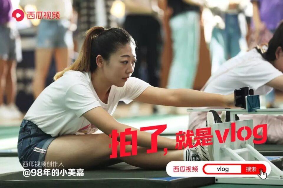什么是全民化vlog,西瓜视频用一只广告告诉你
