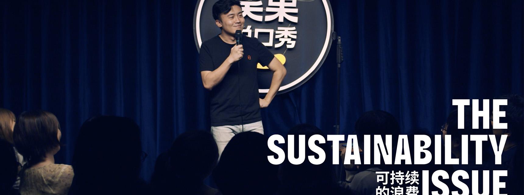 The Unreasonable 推出全新纪录片,聚焦中国可持续发展进程