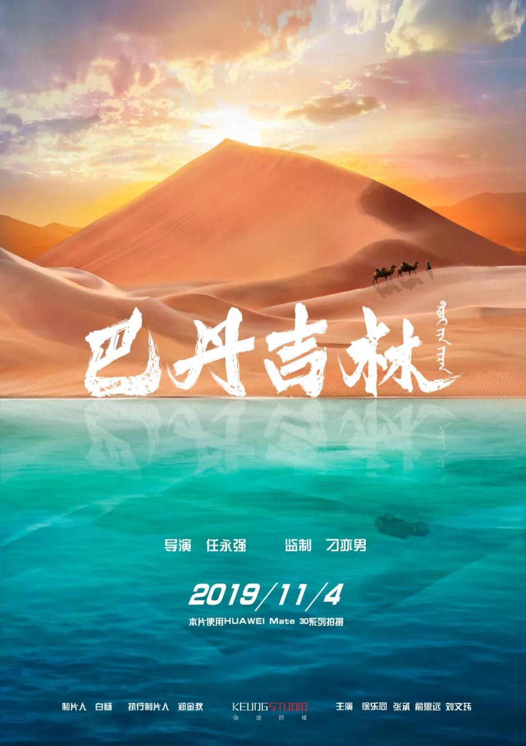 华为Mate30系列手机电影计划首部作品曝光