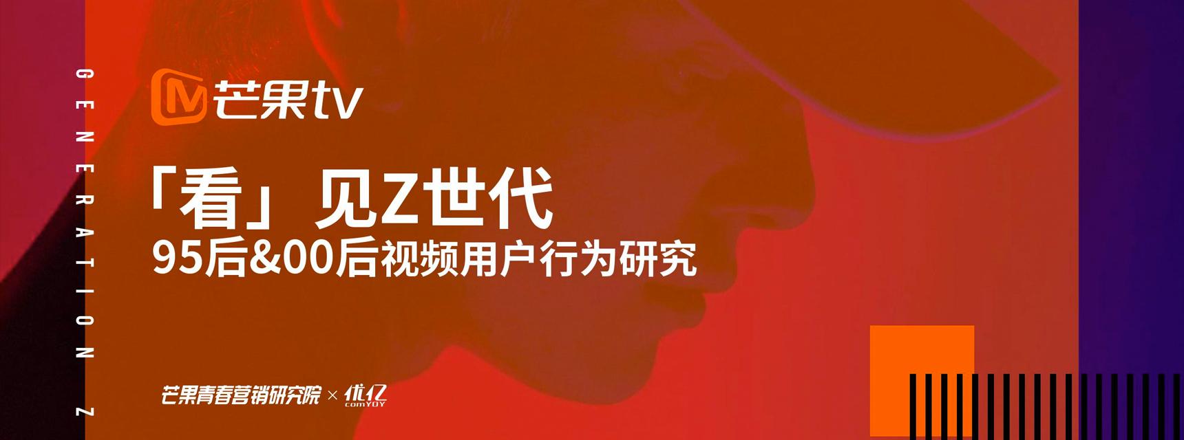 芒果TV「看」见Z世代:95后&00后视频用户行为研究报告
